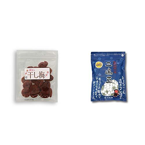 [2点セット] 種なし干し梅(90g)・飛騨 打保屋 駄菓子 三嶋豆(150g)