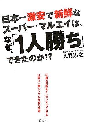 日本一激安で新鮮なスーパー・マルエイは、なぜ、「1人勝ち」できたのか!?の詳細を見る