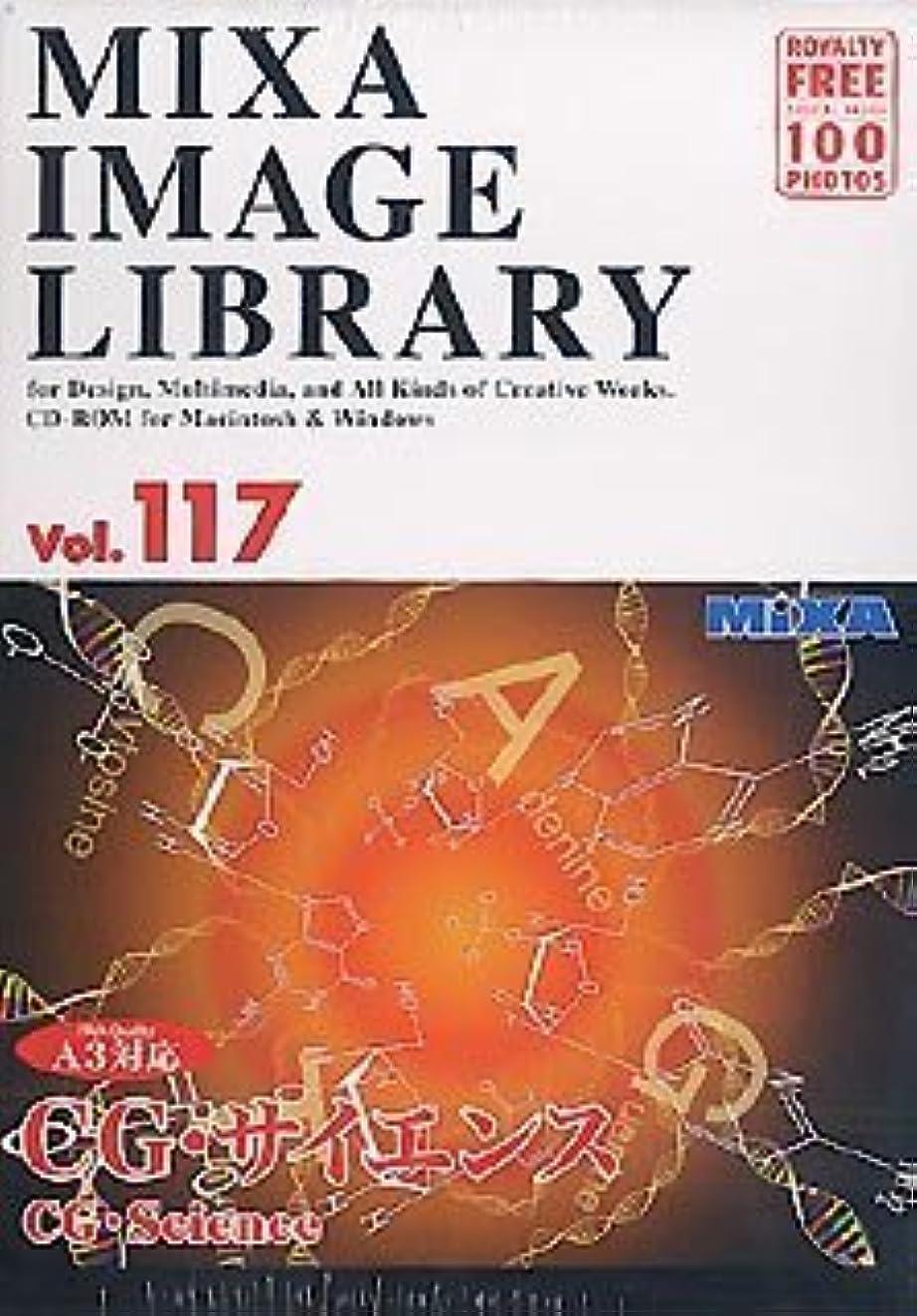 出演者万歳自然公園MIXA Image Library Vol.117「CG?サイエンス」