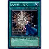 【シングルカード】遊戯王 大邪神の儀式 TLM-JP044 ノーマル