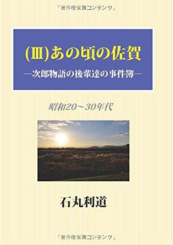 (III)あの頃の佐賀―次郎物語の後輩達の事件簿 (MyISBN - デザインエッグ社)