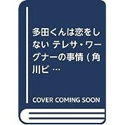 多田くんは恋をしない テレサ・ワーグナーの事情 (角川ビーンズ文庫)