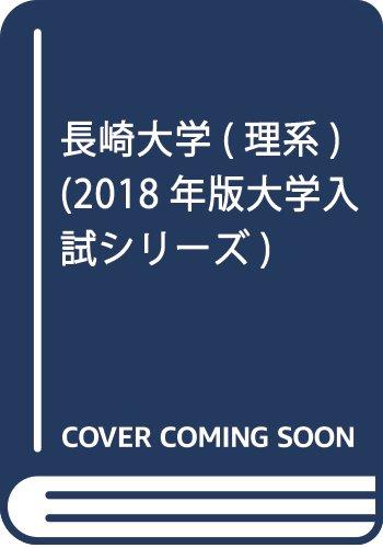 長崎大学(理系) (2018年版大学入試シリーズ)