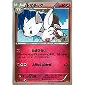 ポケモンカードXY トゲチック / エメラルドブレイク(PMXY6)/シングルカード