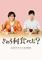 [Amazon.co.jp限定]きのう何食べた?正月スペシャル2020 Blu-ray(A3ミニポスター付)