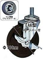 キャスター:東正車輌ゴールドキャスター:ネジ込車輪:100mmゴム(プレスホイール)ストッパー付(ねじ:M12×P1.75):EAA-100PR-S-M12×P1.75