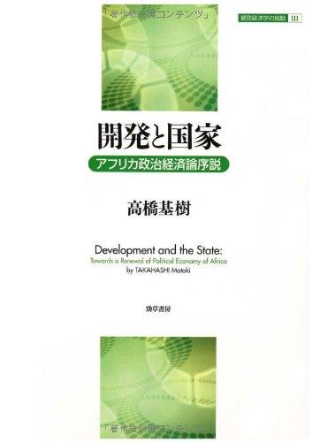 開発と国家 アフリカ政治経済論序説(開発経済学の挑戦3)の詳細を見る