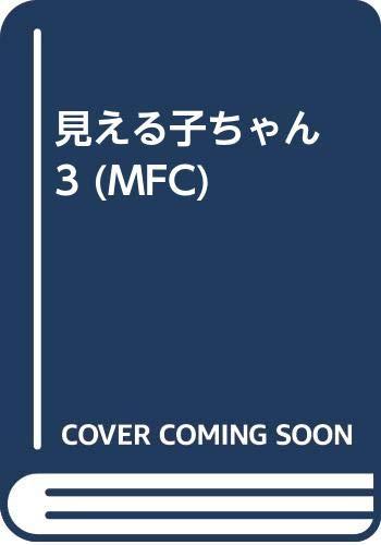 見える子ちゃん 3 (MFC)