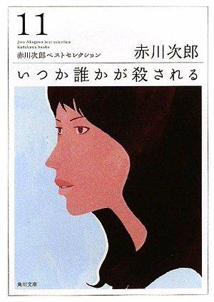 いつか誰かが殺される  赤川次郎ベストセレクション(11) (角川文庫)の詳細を見る