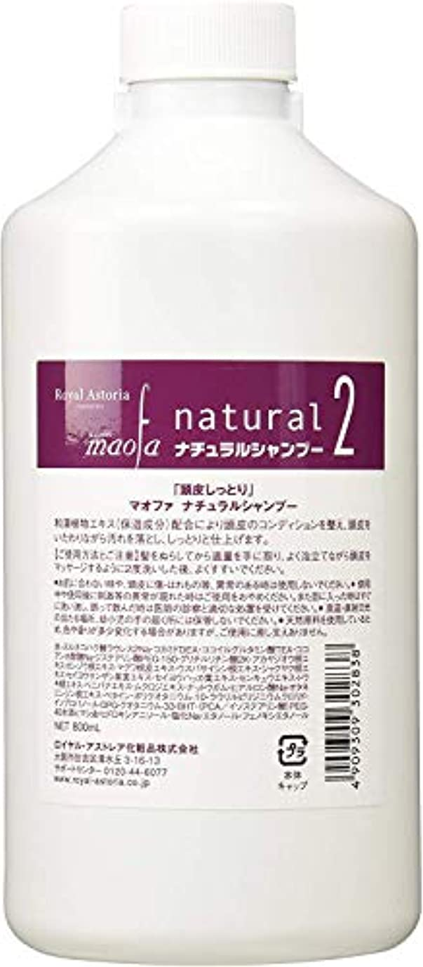 理容師モネ埋めるビバニーズ / ロイヤルアストレア化粧品 マオファ ナチュラルシャンプー 800ml