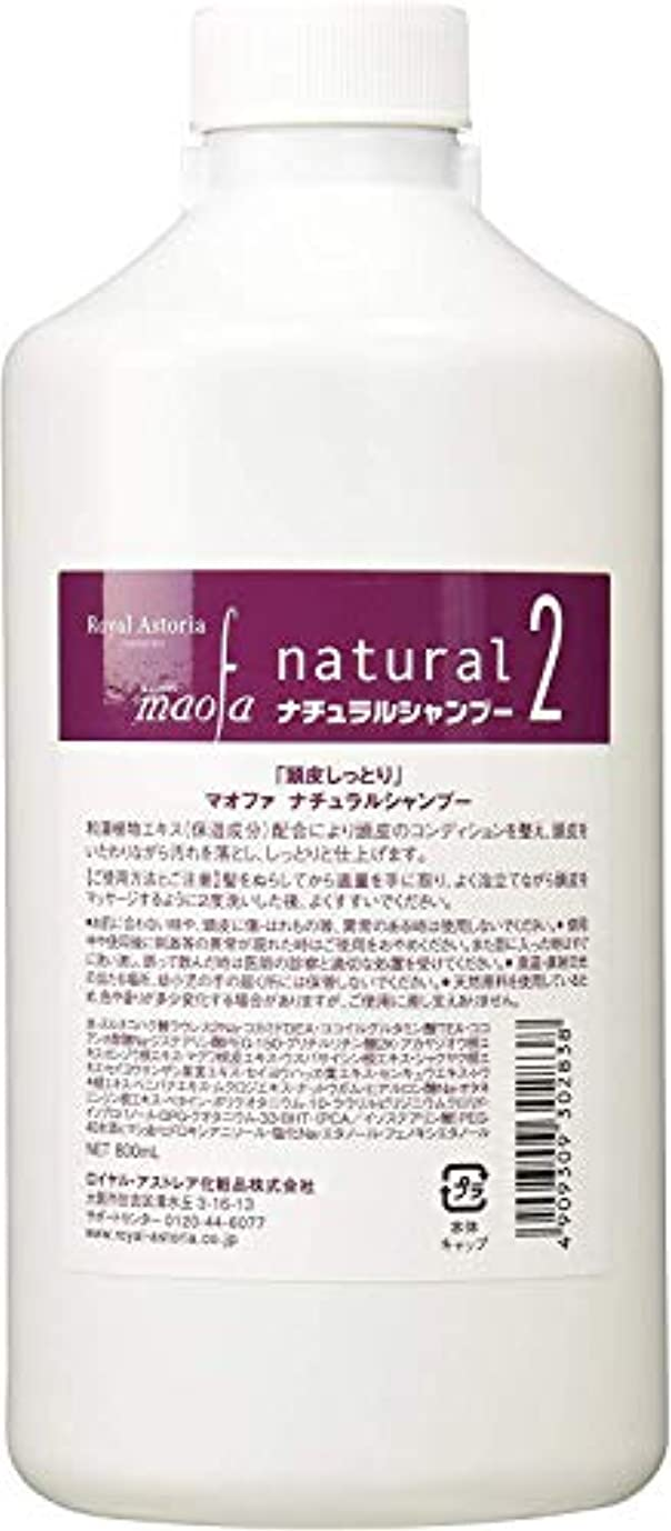 日常的にシンプルさ巻き取りビバニーズ / ロイヤルアストレア化粧品 マオファ ナチュラルシャンプー 800ml