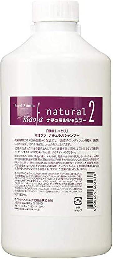 保持する一杯工夫するビバニーズ / ロイヤルアストレア化粧品 マオファ ナチュラルシャンプー 800ml