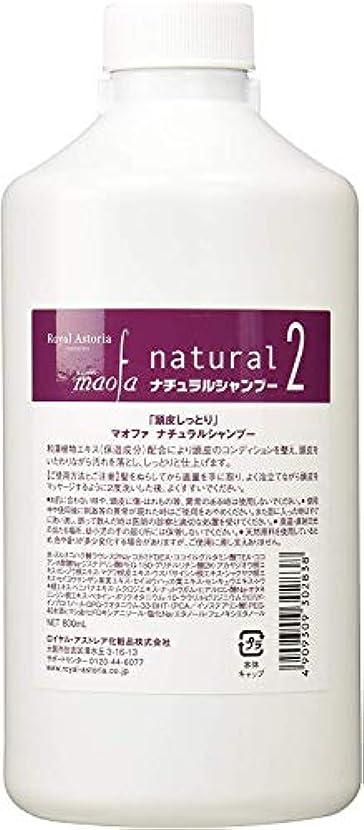 ピース作者シャットビバニーズ / ロイヤルアストレア化粧品 マオファ ナチュラルシャンプー 800ml