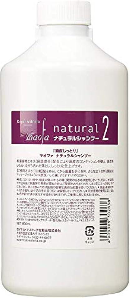調和ワイヤー気まぐれなビバニーズ / ロイヤルアストレア化粧品 マオファ ナチュラルシャンプー 800ml