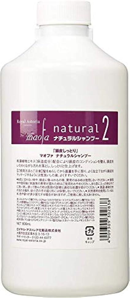 アルミニウム干渉無礼にビバニーズ / ロイヤルアストレア化粧品 マオファ ナチュラルシャンプー 800ml