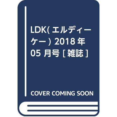 LDK(エルディーケー) 2018年 05 月号 [雑誌]