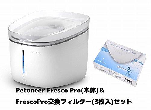 ジーフォース Petoneer Fresco Pro(ペットニア フレスコプロ)ペット循環式給水器 2L PSE、技適認証 日本正規品 FSW010 (2.フィルターセット)