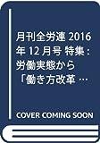 月刊全労連 2016年12月号 特集:労働実態から「働き方改革」を問う