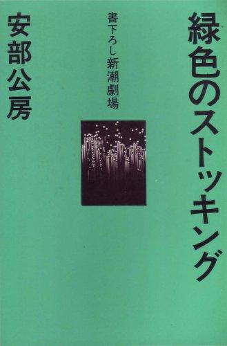 緑色のストッキング (1974年) (書下ろし新潮劇場)の詳細を見る