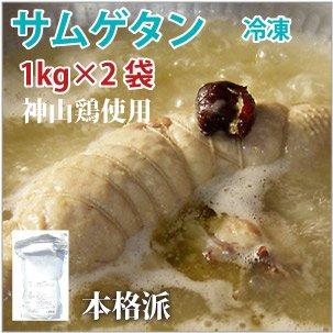 【サムゲタン1kg×2袋】徳島県産神山地鶏使用。冷凍品。【送料込】