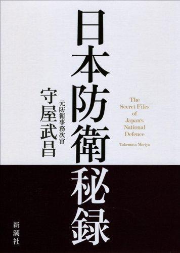 日本防衛秘録の詳細を見る