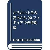 からかい上手の高木さん(6) フィギュアつき特別版: ゲッサン少年サンデーコミックススペシャル (特...