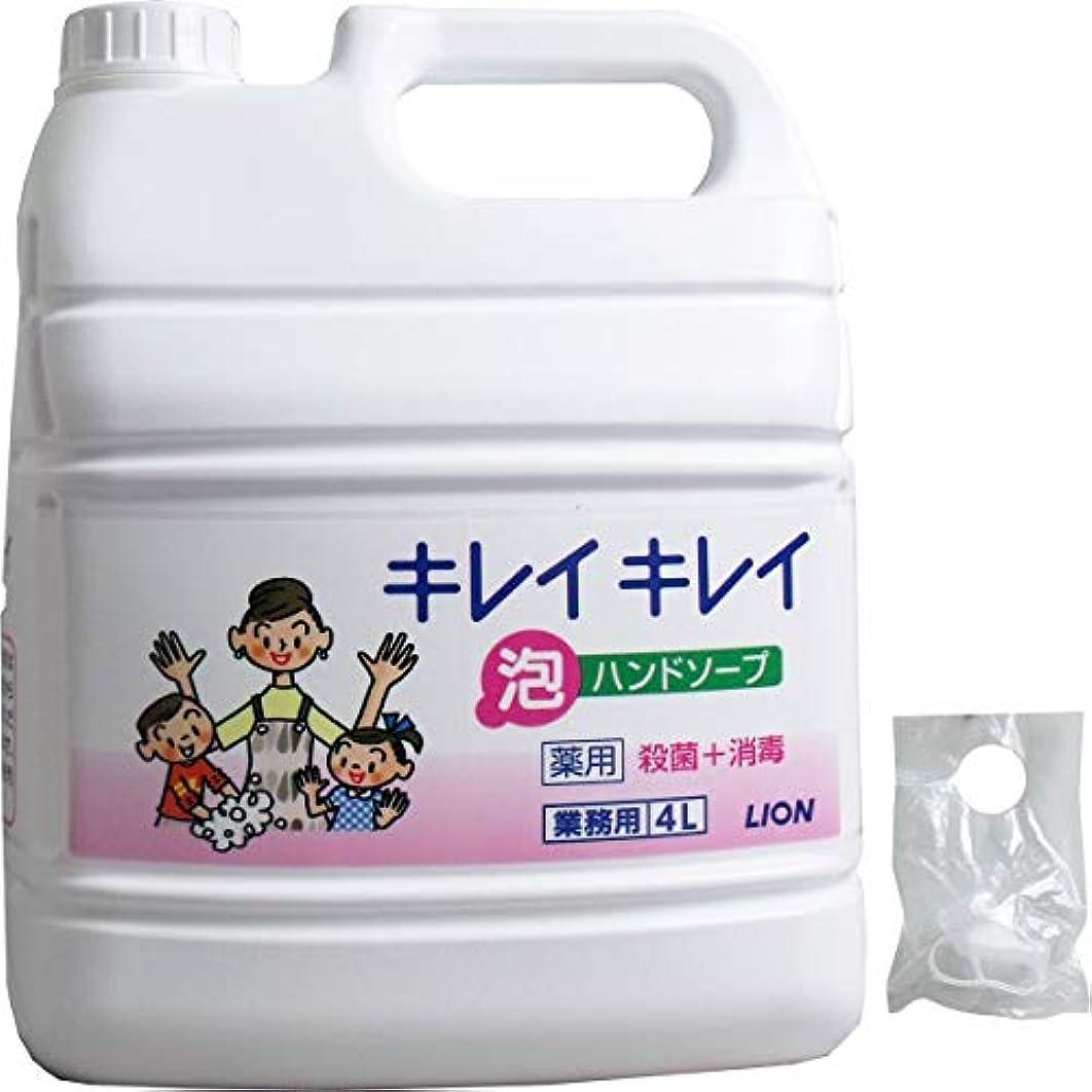 たとえゼロドア業務用 キレイキレイ 薬用 泡ハンドソープ 4L(単品1個)