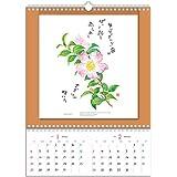 星野富弘詩画集ミニスタイルカレンダー 2019年版 ([カレンダー])