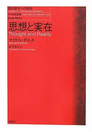 思想と実在 (現代哲学への招待―Great Works)の詳細を見る