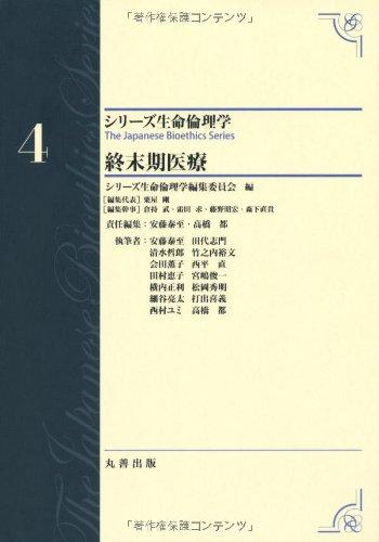 第4巻 終末期医療 The Japanese Bioethics Series (シリーズ生命倫理学)
