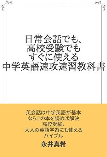 日常会話でも、高校受験でもすぐに使える中学英語速攻速習教科書