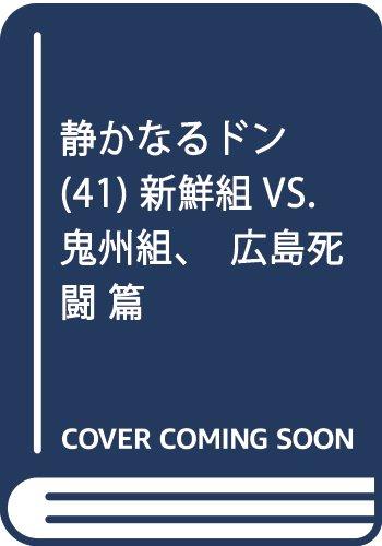 静かなるドン 新鮮組VS.鬼州組、広島死闘 (My first big)