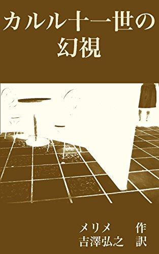 カルル十一世の幻視[新訳〔セピア〕] (翻訳の電子書籍)