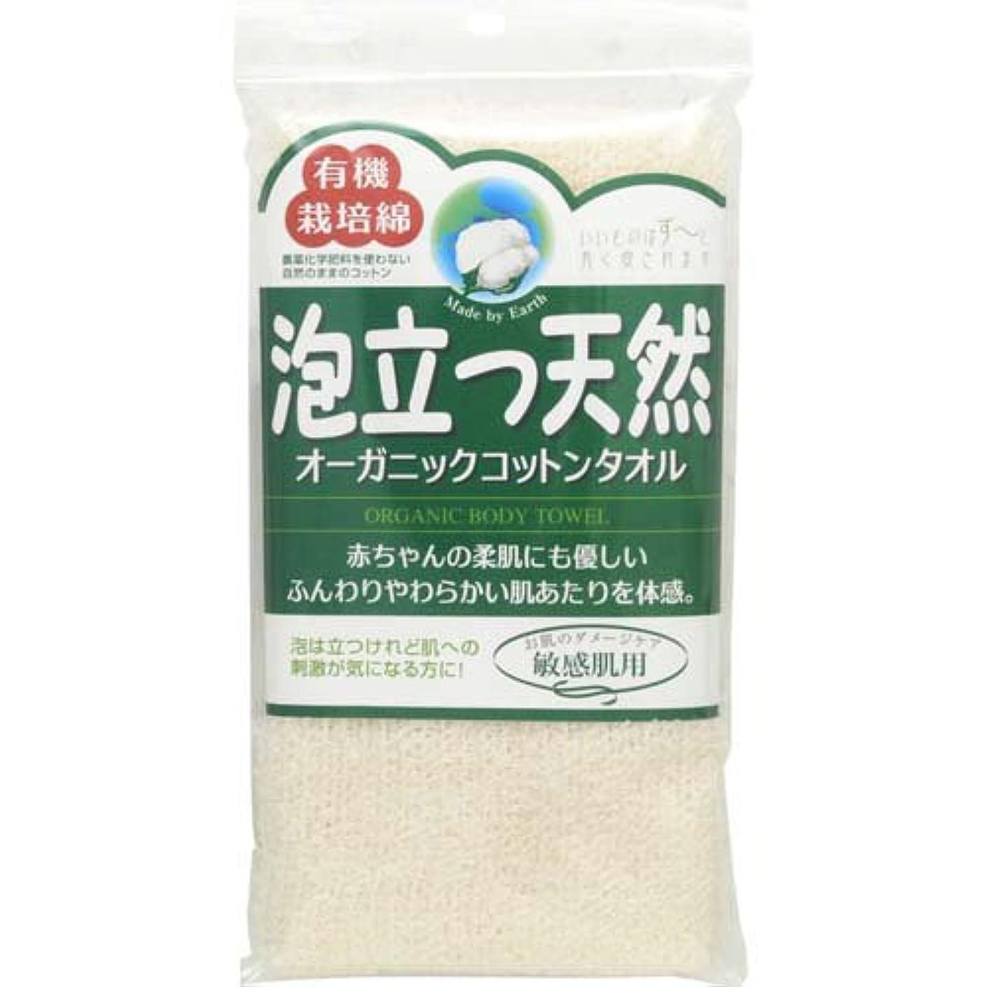 豆削減コンパニオン泡立つ天然 オーガニックコットンタオル