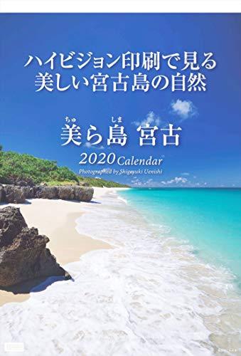 美ら島宮古 2020年壁掛けカレンダー 写真家 上西重行【マリンフォト企画】