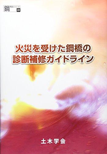 火災を受けた鋼橋の診断補修ガイドライン (鋼構造シリーズ 24)
