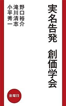 [野口裕介, 滝川清志, 小平秀一]の実名告発 創価学会
