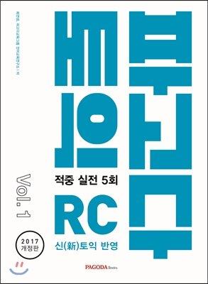 パゴダTOEICのヒット本番RC vol.1 新形式問題対応 2017