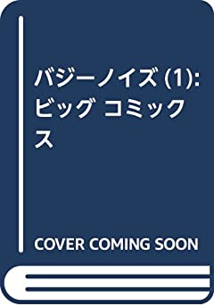 バジーノイズ 1 (ビッグコミックス)