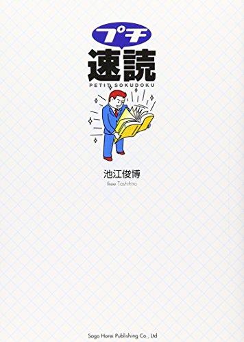 プチ速読(CD付き)の詳細を見る