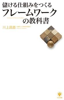 [川上昌直]の儲ける仕組みをつくるフレームワークの教科書