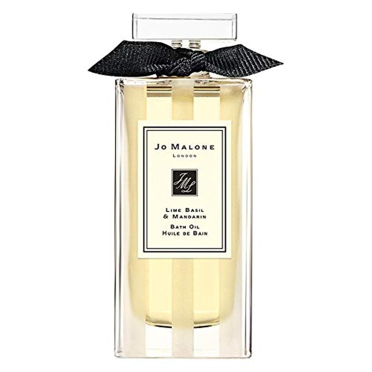 気分割り当てる間隔[Jo Malone ] ジョーマローンロンドンライムバジル&マンダリンバスオイル30ミリリットル - Jo Malone London Lime Basil & Mandarin Bath Oil 30ml [並行輸入品]