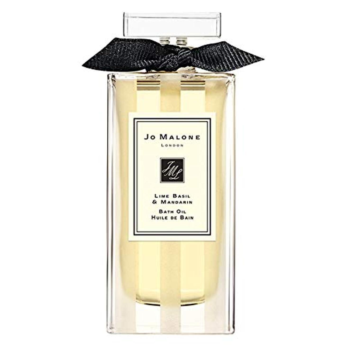 バーマド計り知れない作ります[Jo Malone ] ジョーマローンロンドンライムバジル&マンダリンバスオイル30ミリリットル - Jo Malone London Lime Basil & Mandarin Bath Oil 30ml [並行輸入品]