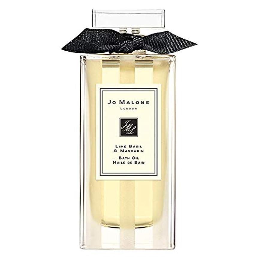 ヨーグルト証明皮肉[Jo Malone ] ジョーマローンロンドンライムバジル&マンダリンバスオイル30ミリリットル - Jo Malone London Lime Basil & Mandarin Bath Oil 30ml [並行輸入品]