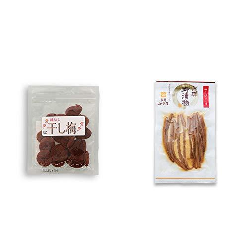 [2点セット] 種なし干し梅(90g)・飛騨山味屋 山ごぼう味噌漬(80g)