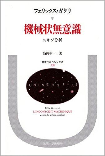 機械状無意識―スキゾ分析 (叢書・ウニベルシタス) / フェリックス ガタリ