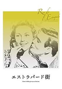 エストラパード街 [DVD]