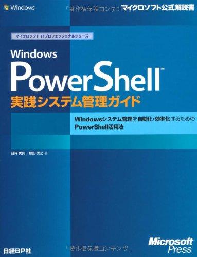 WINDOWS POWERSHELL 実践システム管理ガイド (マイクロソフト公式解説書―マイクロソフトITプロフェッショナルシリーズ)の詳細を見る
