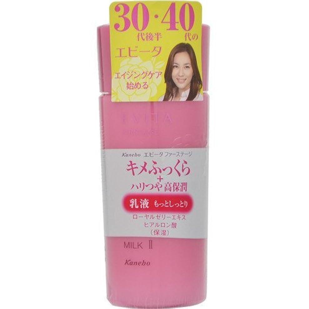 EVITA(エビータ) ファーストステージ ミルクII(もっとしっとり) 130ml 【カネボウ】 高保潤乳液