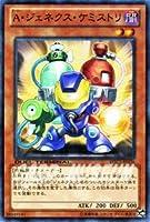 遊戯王カード 【A・ジェネクス・ケミストリ】 DTC3-JP036-N ≪クロニクル3 破滅の章 収録≫